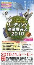 リーディング産業展みえ2010