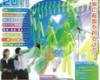 リーディング産業展みえ2011に出展します。