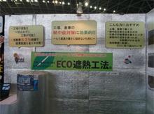 『ECO遮熱工法』のロゴ看板やPOPを新しく作成しました。