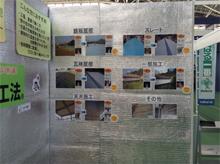 『ECO遮熱工法』の施工事例は屋根の種類別に掲示しました。