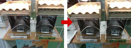 実験BOX(2)工場の屋根に見立てたBOXでスレート屋根とECO遮熱工法の屋根裏の温度を比較。