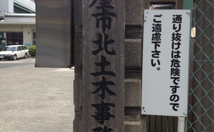 [ブログ]暑さ対策工事(ECO遮熱®工事)の着工前に道路使用・占用の許可申請|愛知県名古屋市