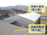 西棟の屋根は全体的に変わりました。また、外壁も工事しました。東棟は既存の屋根を再利用する方法で施工しました。