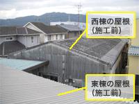 既存はスレート屋根でした、今回は2棟工事させていただきました