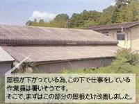【ビフォー】 施工前の屋根はスレートです。