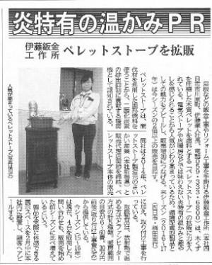 ▲2016.02.05 中部経済新聞