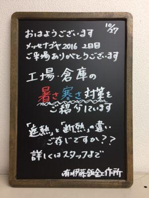 黒板でメッセージ。おはようございます。メッセナゴヤ2016.二日目ご来場ありがとうございます。工場・倉庫の暑さ・寒さ対策をご紹介しています。「遮熱」と「断熱」の違いご存じですか?詳しくはスタッフまで。