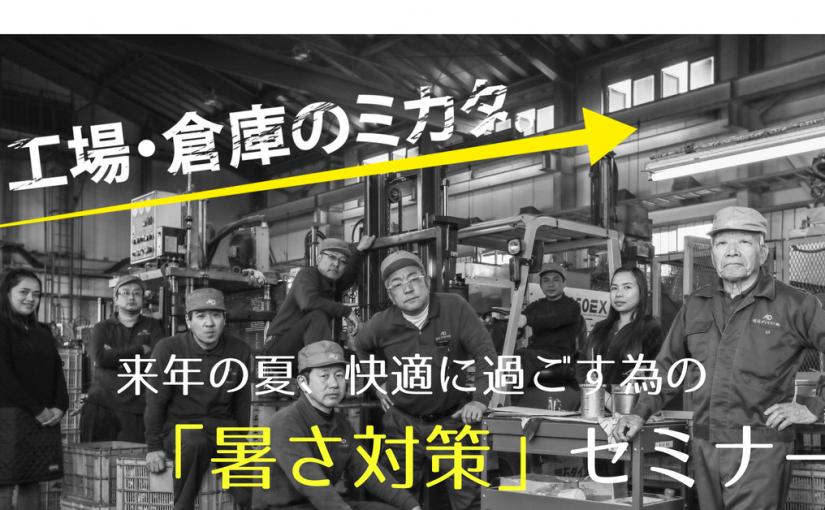 8月24日(金)「工場・倉庫のミカタ。来年の夏快適に過ごす為の暑さ対策セミナー」を開催いたします!