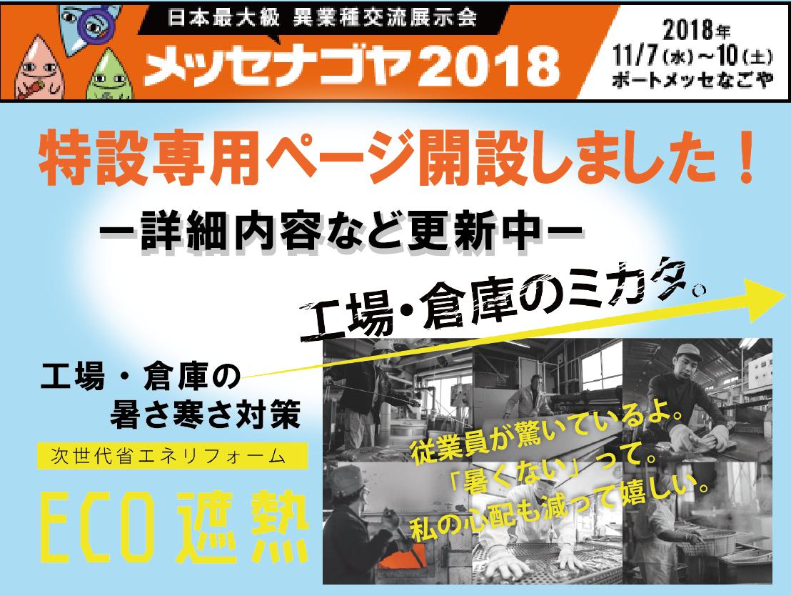 メッセナゴヤ2018用バナー②