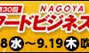 NAGOYAフードビジネスショー