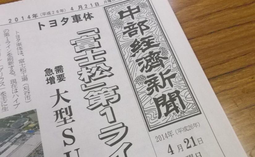 [ブログ]ECO遮熱®工事取材記事の新聞掲載日が決まりました。
